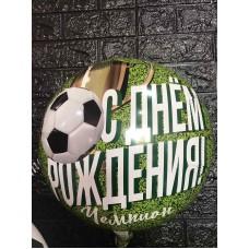 Фольгована кулька  «С Днём рождения Чемпион»