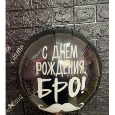 Фольгована кулька  «С Днём рождения БРО»