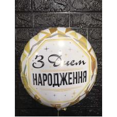 Фольгова кулька З Днем народження золотистий орнамент