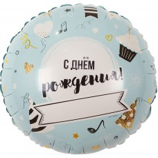Фольгована кулька  «Напиши сам ім'я»