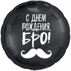"""Фольгована кулька  """"С Днём Рождения Бро"""""""